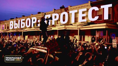 «Прекрасная Россия бу-бу-бу»: выборы в США | подписка о невыезде Навального | конфликт из-за карикатур