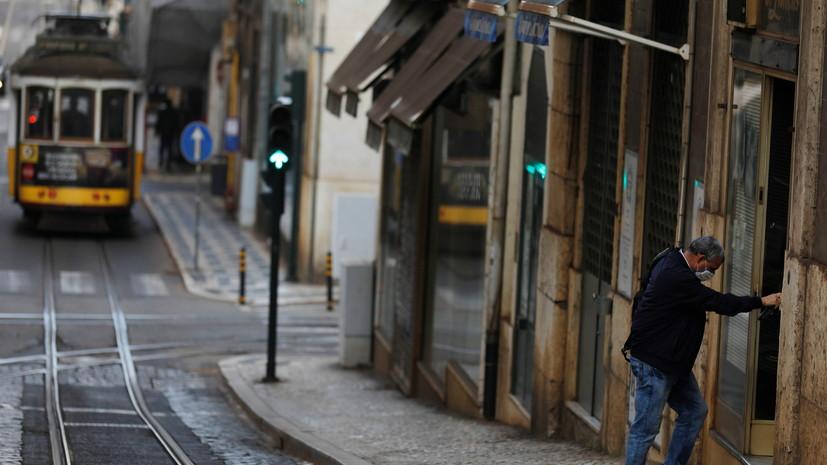В Португалии с 4 ноября вводят карантин