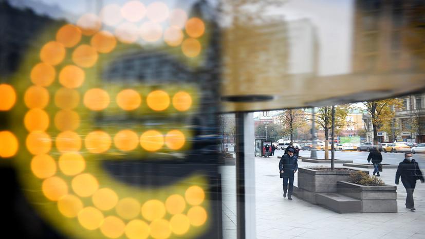 Биржевой рубеж: курс евро превысил 94 рубля впервые с декабря 2014 года