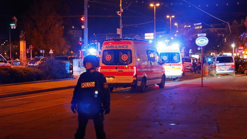 После стрельбы в Вене в больницах находятся 15 человек