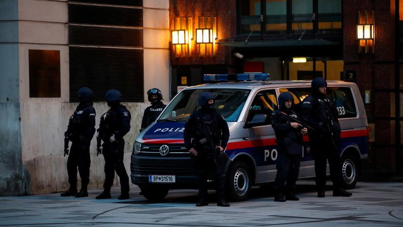 Reuters: «Исламское государство» взяло на себя ответственность за теракт в Вене