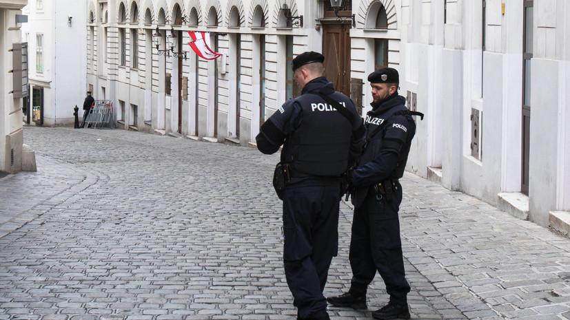 Посол России в Австрии: следственные мероприятия после теракта в Вене продолжаются