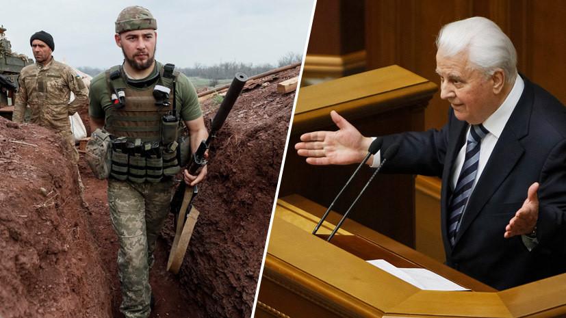 «Односторонняя демилитаризация»: в чём суть нового плана Украины по урегулированию конфликта в Донбассе