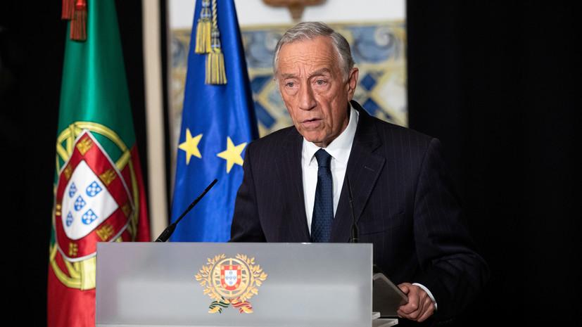 Президент Португалии призвал объявить режим ЧП в стране из-за COVID-19