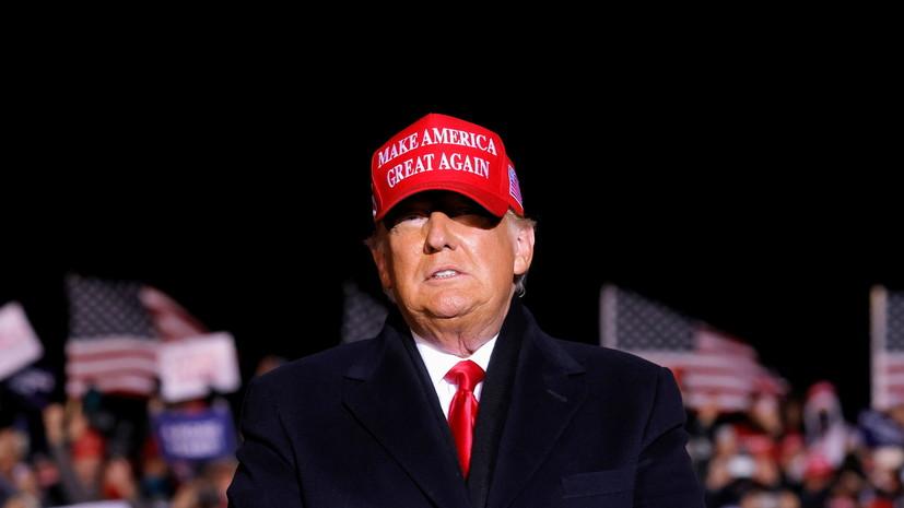 Трамп призвал «остановить мошенничество» на выборах в США
