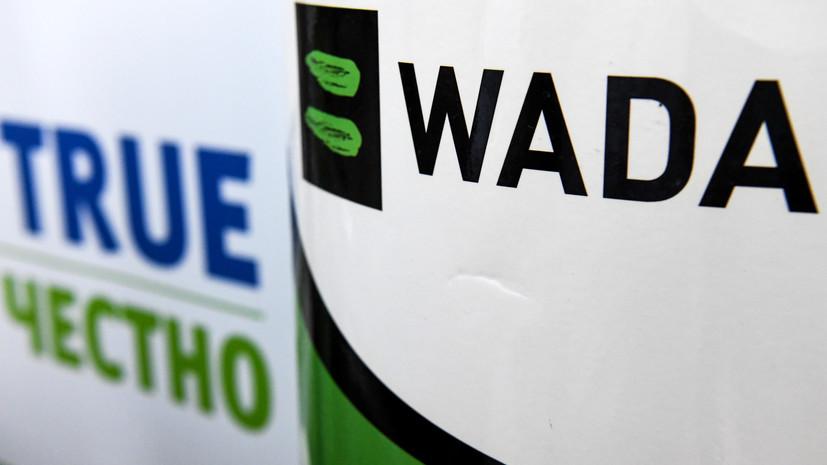 Закрытый режим, выступления по видеосвязи и решение до конца года: как проходил процесс по делу РУСАДА против WADA