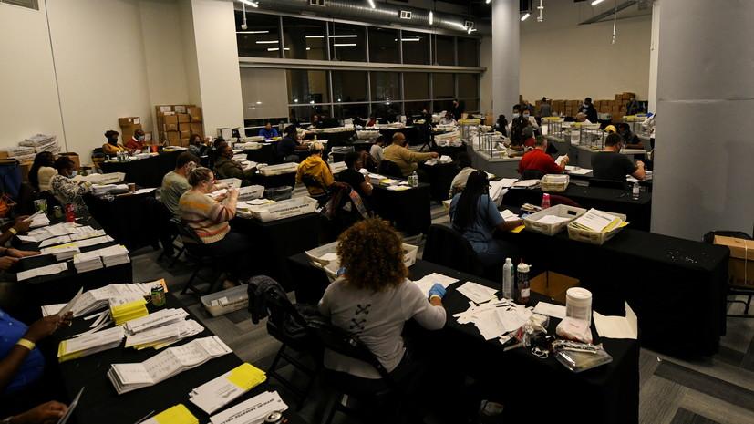 В штате Джорджия могут пересчитать голоса