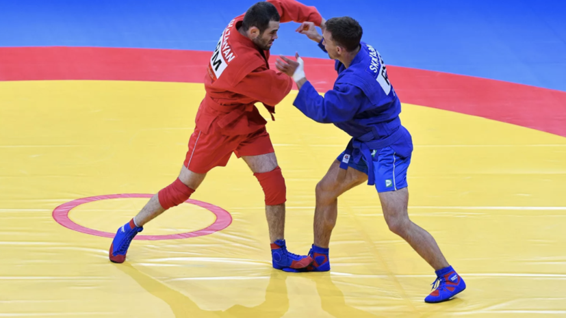 Российские самбисты завоевали шесть золотых медалей в первый день ЧМ