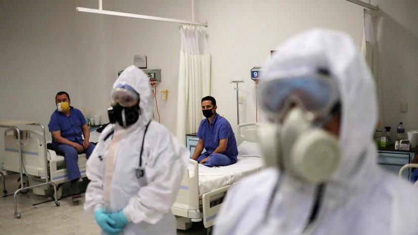 Число случаев коронавируса в Мексике достигло 955 128