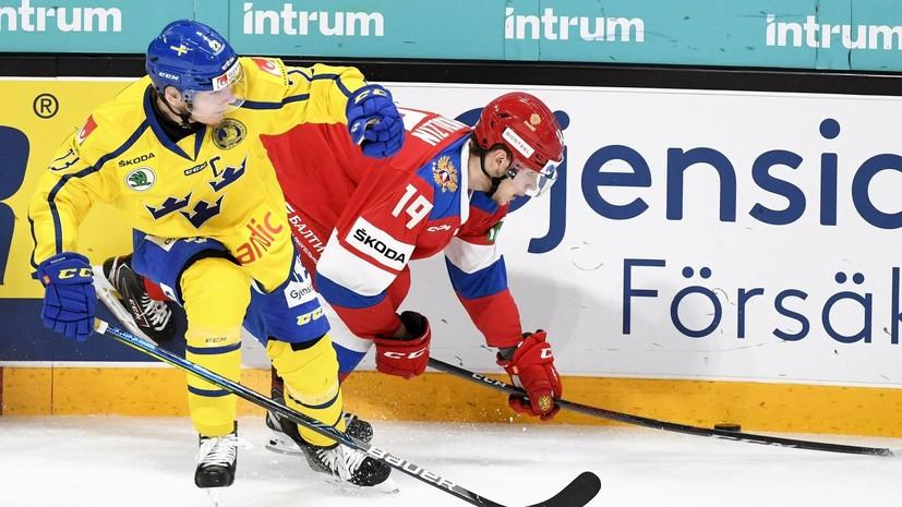 Сборная России по хоккею в серии буллитов обыграла Швецию в матче Кубка Карьяла