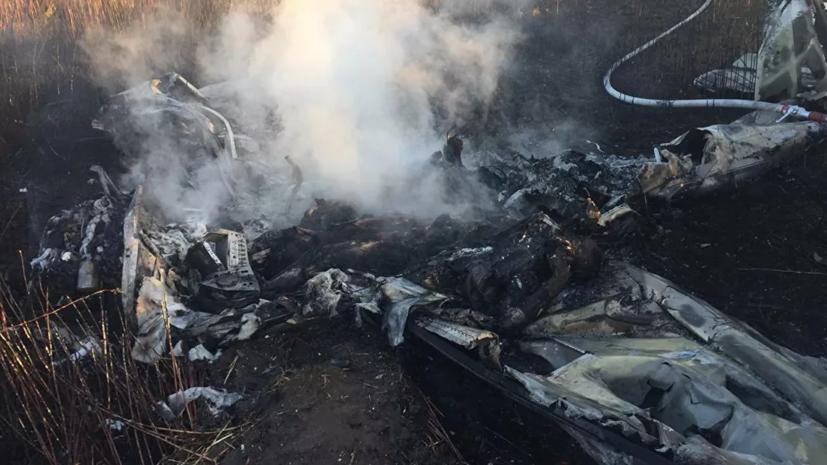 Прокуратура начала проверку из-за крушения самолёта в Подмосковье