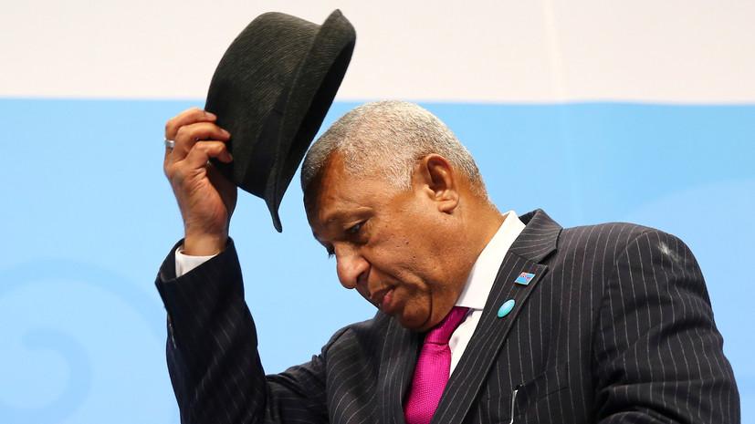 Премьер Фиджи поздравил Байдена до окончания выборов президента США