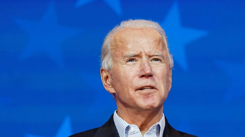 Байден объявил себя победителем выборов президента США