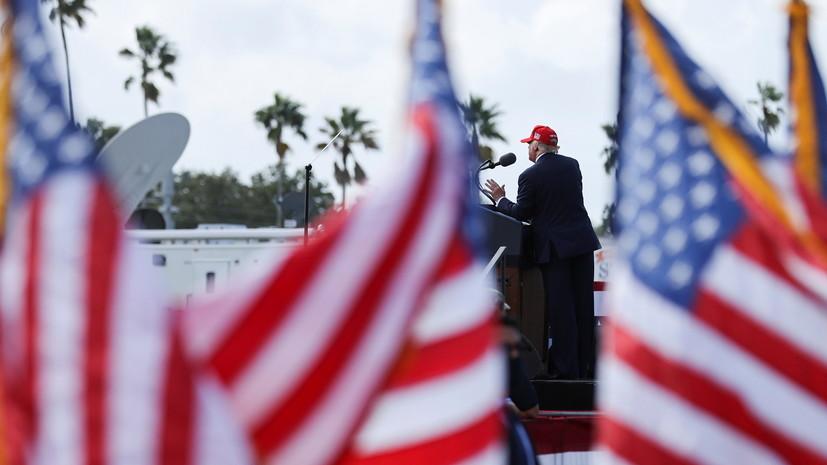 Трамп оценил сообщения о победе Байдена на выборах президента США