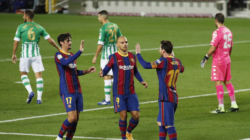 «Барселона» разгромила «Бетис» в матче Примеры