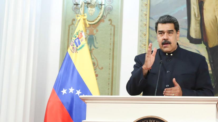 Мадуро поздравил Байдена с победой на выборах в США