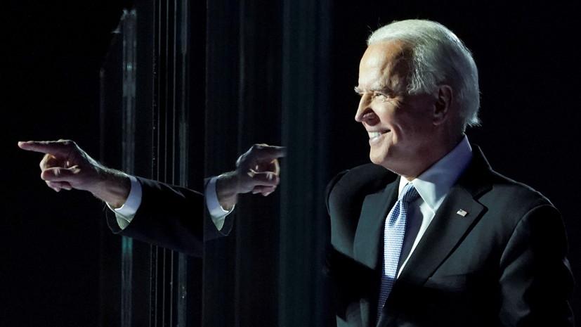 «Америку снова будут уважать в мире»: Джо Байден объявил о своей победе на выборах