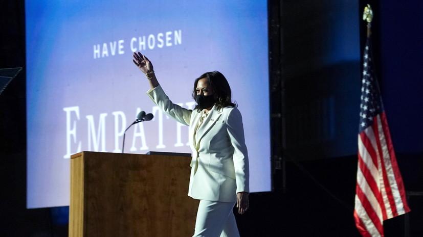 Харрис поблагодарила граждан США за рекордную явку на выборы