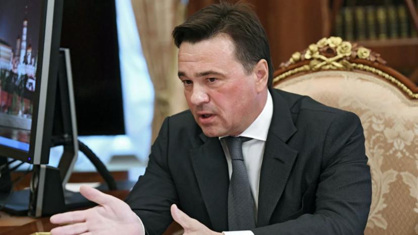 Воробьёв назвал непростой ситуацию с коронавирусом в Подмосковье