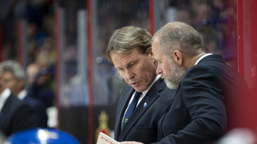 Тренер сборной Швеции по хоккею прокомментировал поражение от России