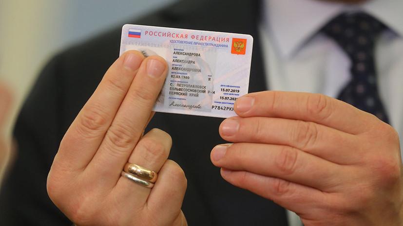 Глава Гознака рассказал о модели электронного паспорта России