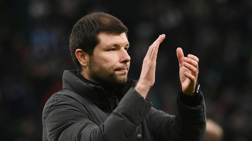 Быстров: не думаю, что Мусаева уволят даже после пятого подряд поражения «Краснодара»