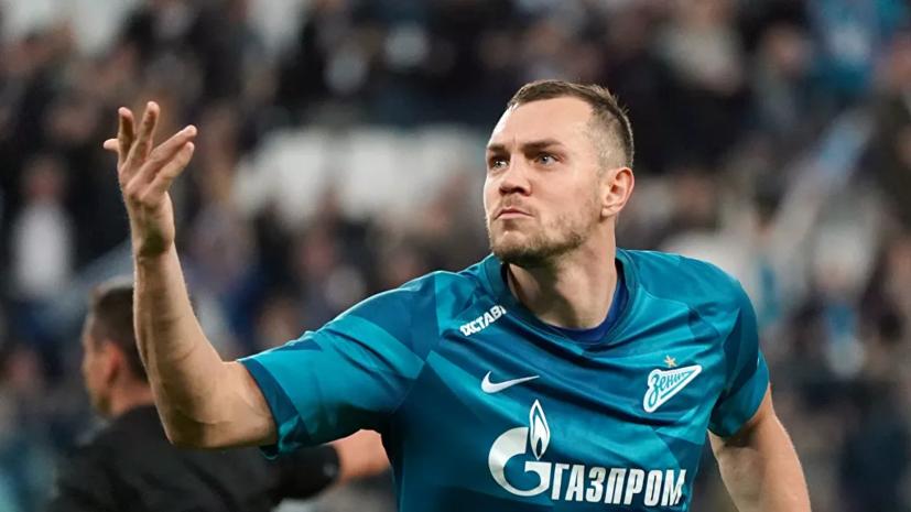 СМИ: «Зенит» сделает заявление по поводу инцидента с Дзюбой после матча с «Краснодаром»