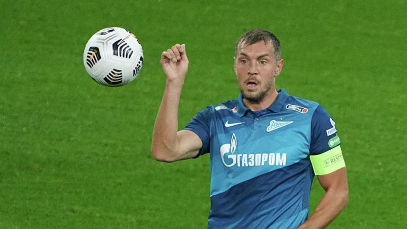 Болельщики освистали Дзюбу на матче «Зенита» с «Краснодаром»