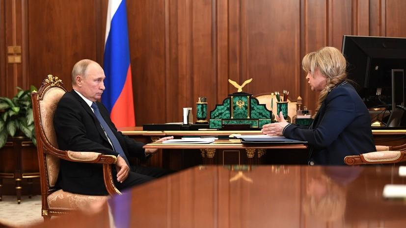 Памфилова и Путин обсудили разведение учебного и избирательного процессов