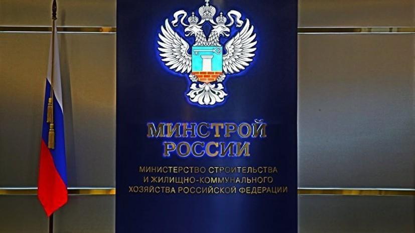 Главу Минстроя России отправили в отставку