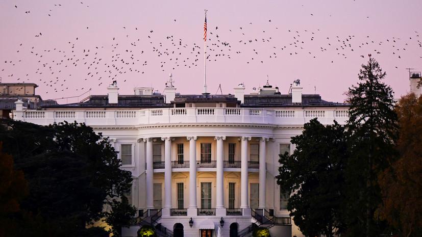 «Иллюзия единства»: начнётся ли в США процесс передачи власти