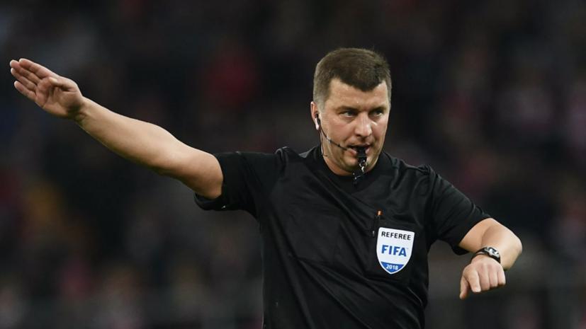 Бывший инспектор ФИФА и УЕФА прокомментировал отстранение Вилкова и Безбородова