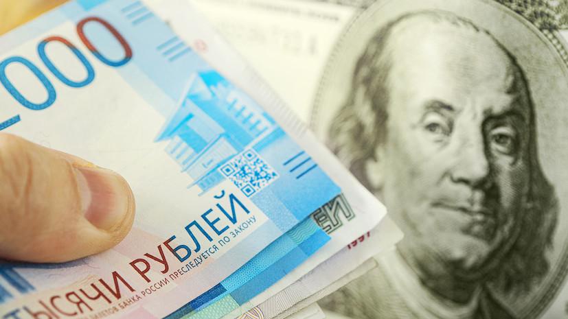 Большие ожидания: курс доллара впервые с 22 сентября опустился ниже 76 рублей