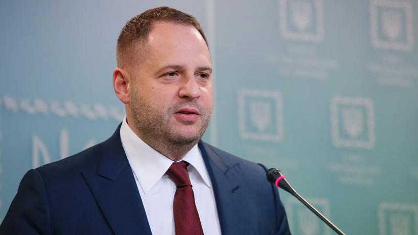 Глава офиса президента Украины заболел коронавирусом
