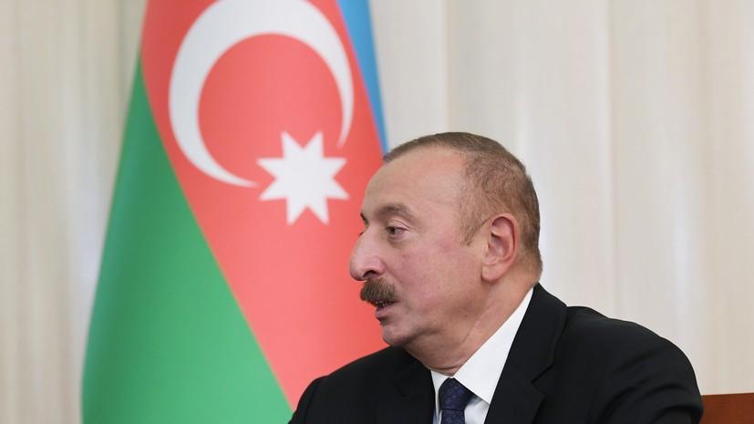 Алиев заявил о совместной миротворческой миссии России и Турции в Карабахе