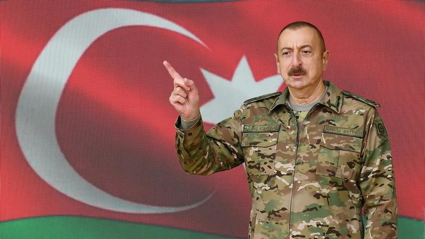 Алиев заявил, что в нагорнокарабахском конфликте ставится точка