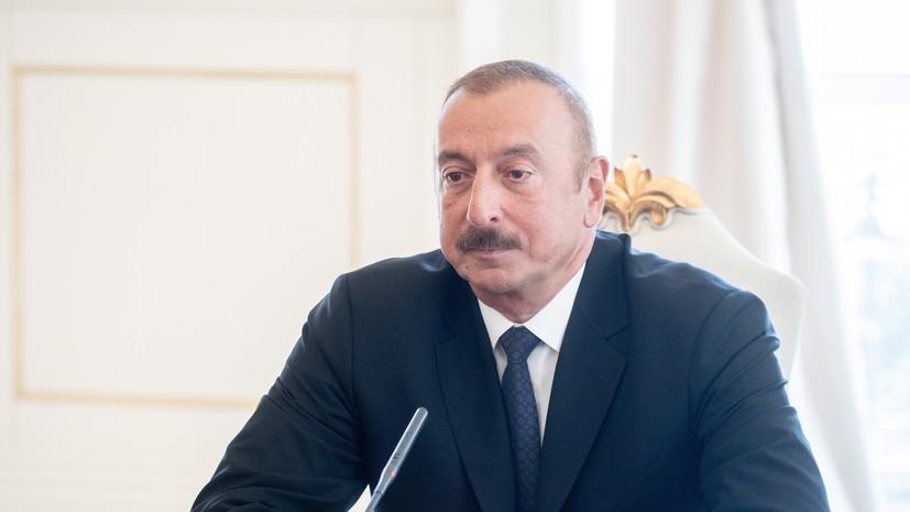 Алиев отметил особую роль России в урегулировании конфликта в Карабахе