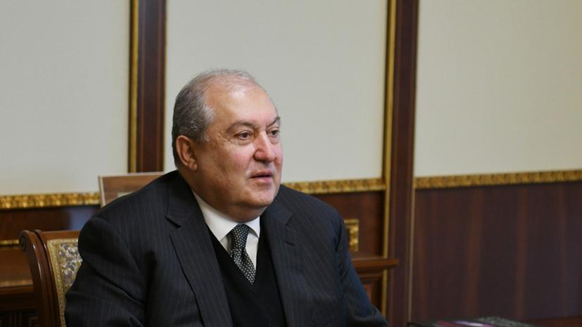 Президент Армениипрокомментировал трёхстороннее заявление по Карабаху