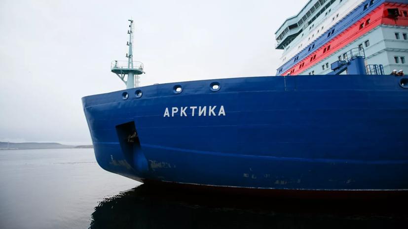 Атомный ледокол «Арктика»начинает ходить по Северному морскому пути