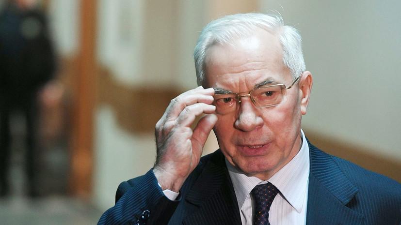 Экс-премьер Украины Азаров сравнил страну с фашистской Германией
