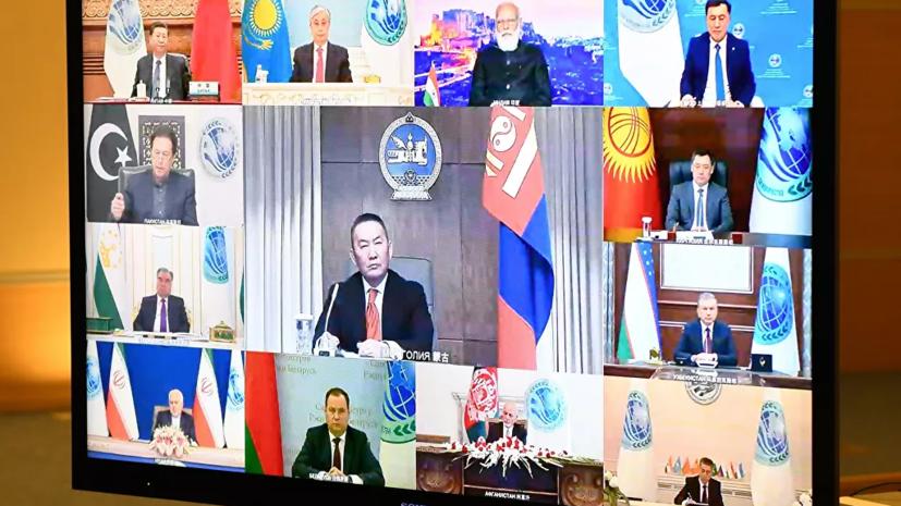 Страны ШОС призывают к формированию многополярного мироустройства
