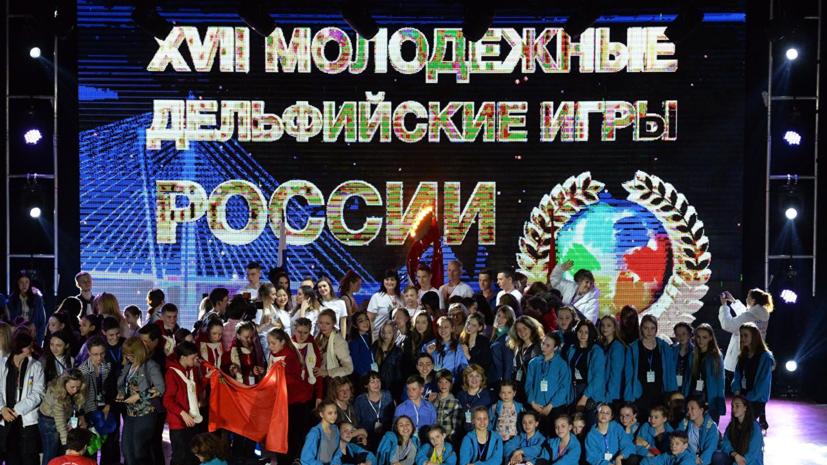 Подведены итоги по номинациям Дельфийских игр России