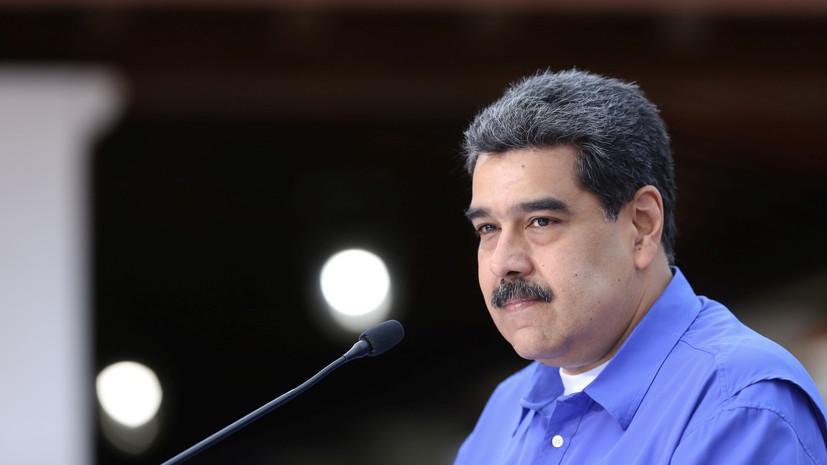 Мадуро рассказал об испытаниях «Спутника V» в Венесуэле