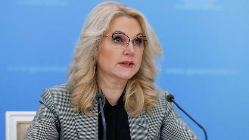 Голикова заявила о превышении показателя распространения COVID-19 в 35 регионах
