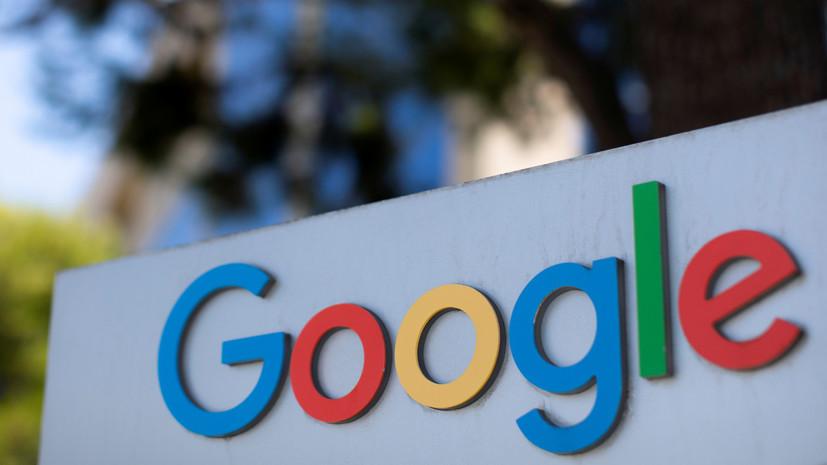 Роскомнадзор потребовал от Google разблокировать материалы«Украина.ру»