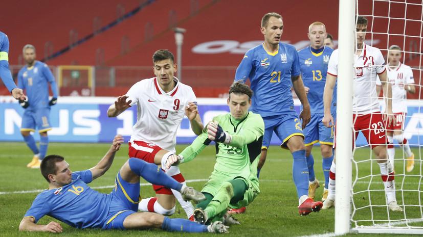 Сборная Украины по футболу потерпела поражение от Польши — РТ на русском