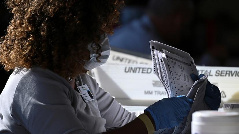 В Джорджии вручную пересчитают голоса на президентских выборах