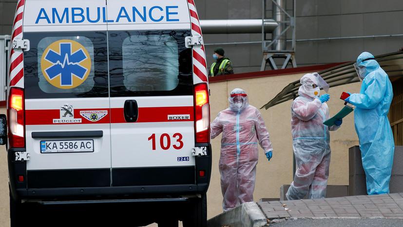 На Украине за сутки выявили более 11 тысяч новых случаев коронавируса