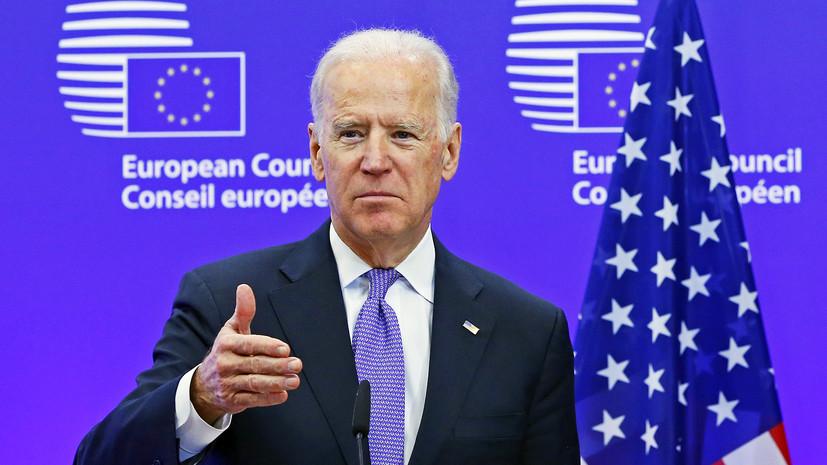 «Это не устранит все проблемы»: как могут измениться отношения США и ЕС после прихода к власти Байдена