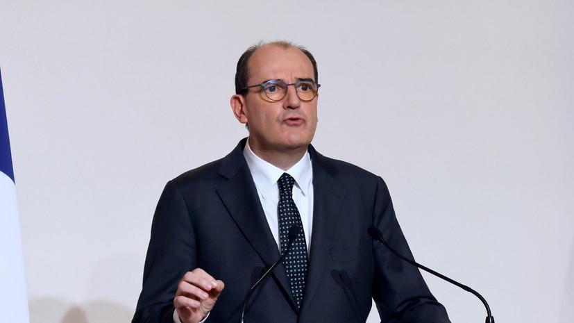 Премьер Франции рассказал о ситуации с коронавирусом в стране